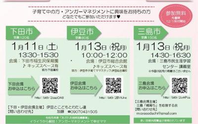 静岡県4か所で講演会を開催しました